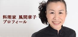 料理家 風間章子プロフィール