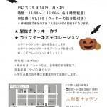 Halloween1310
