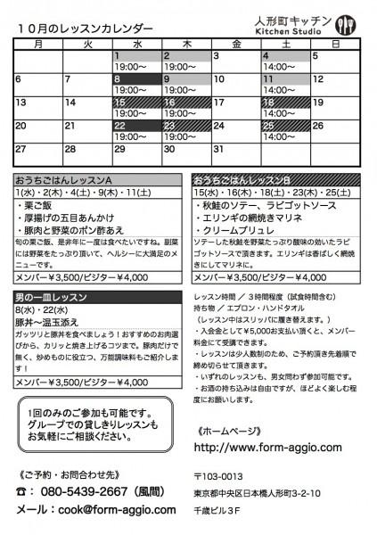レッスンカレンダー10