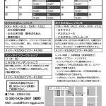 レッスンカレンダー02