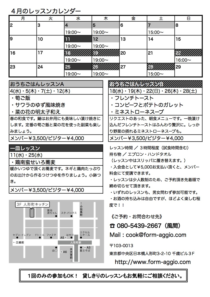 レッスンカレンダー04
