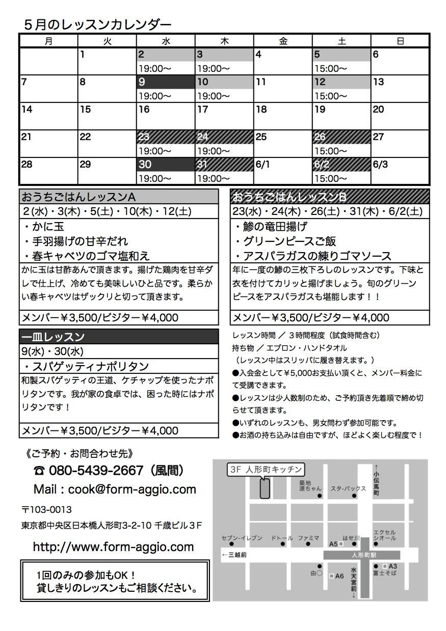 レッスンカレンダー05