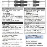 レッスンカレンダー1901_2
