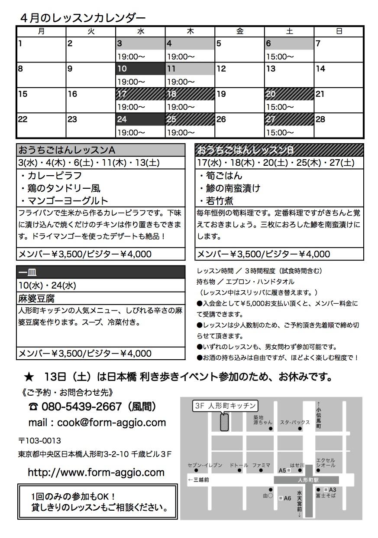 レッスンカレンダー1904