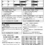 レッスンカレンダー1908