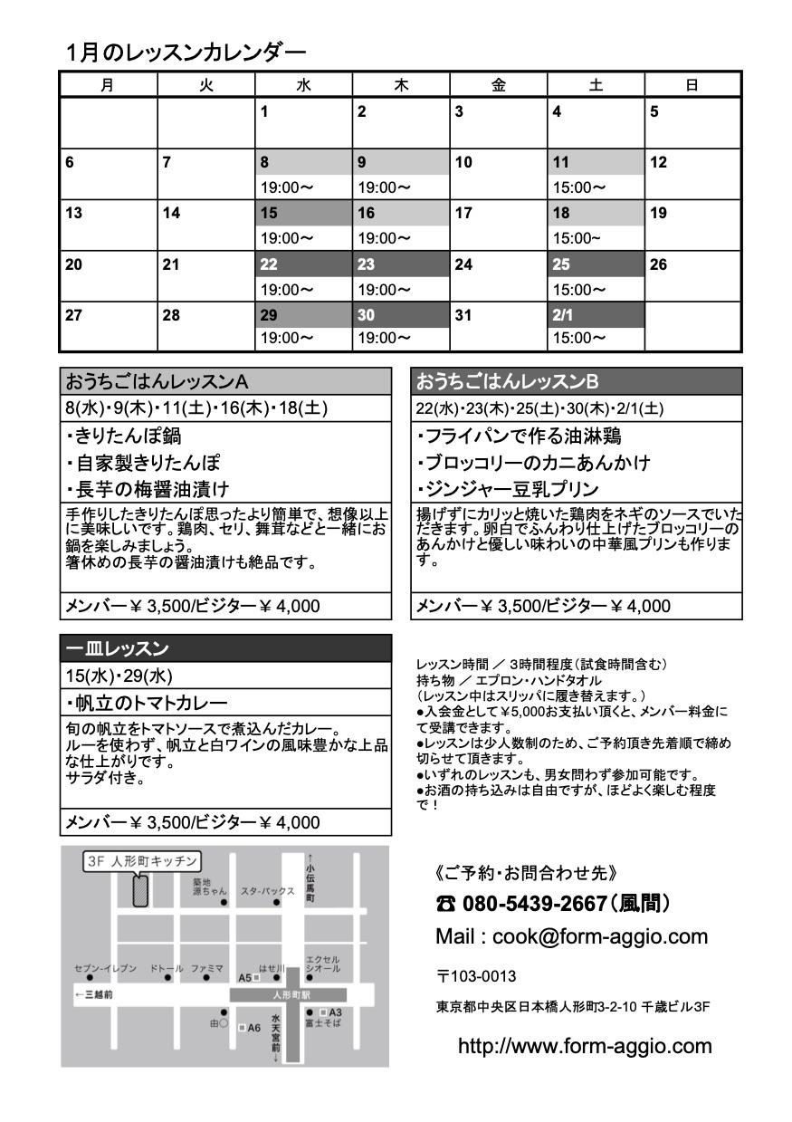 レッスンカレンダー01