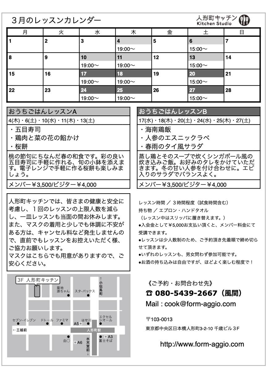 レッスンカレレンダー2103