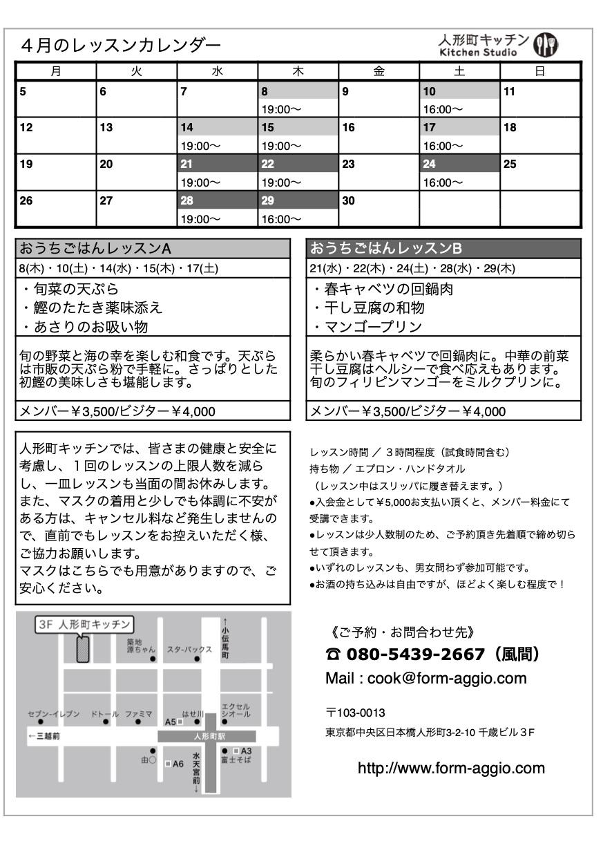 レッスンカレンダー2104